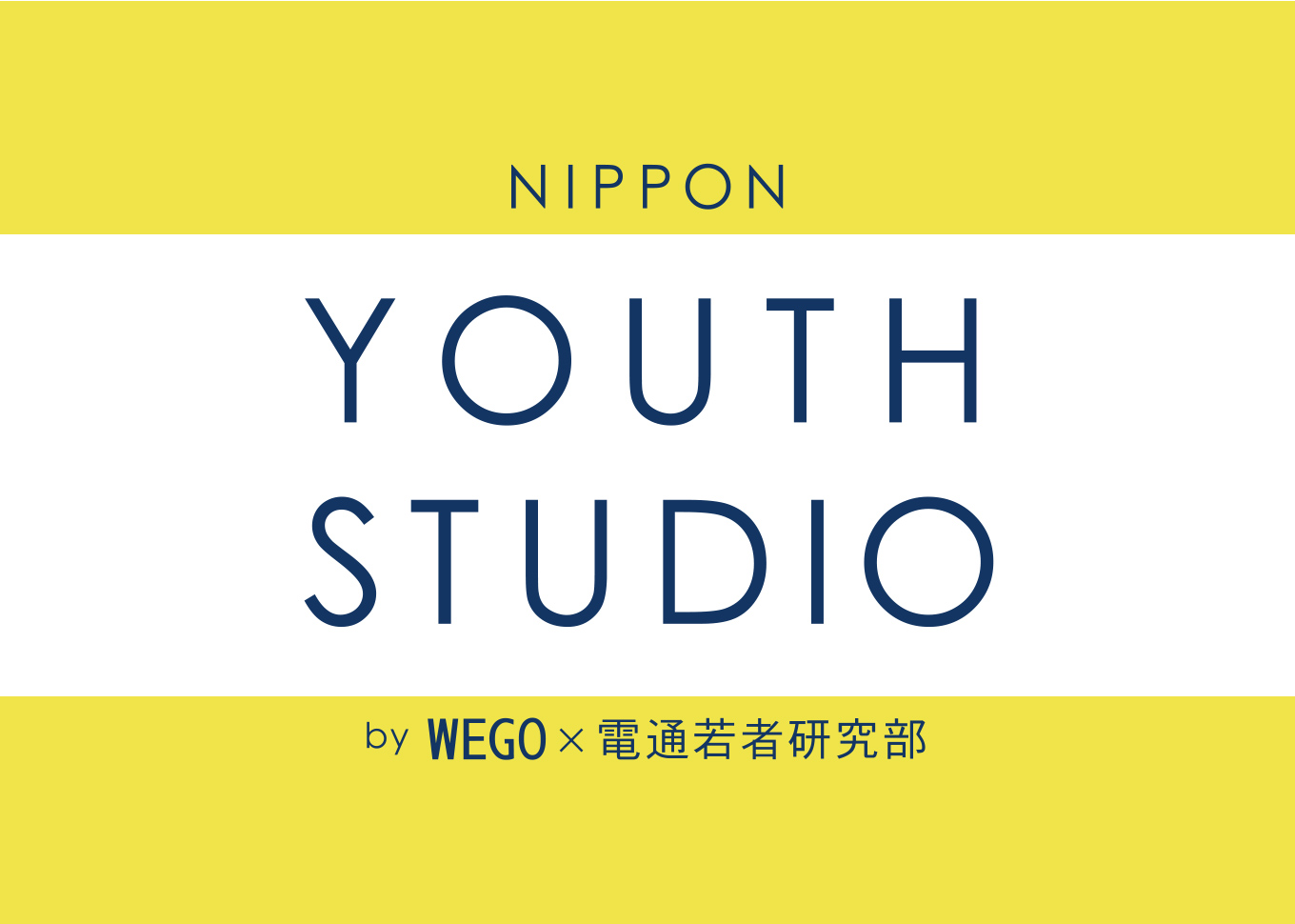 電通×WEGO / NIPPON YOUTH STUDIO