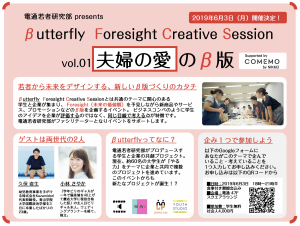 新イベント開催決定!βutterfly  Foresight Creative Session vol.01