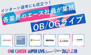 ONE CAREER SUPER LIVEに出演!